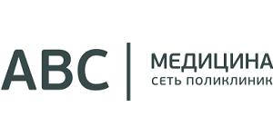 Медицинский центр «ABC-медицина»